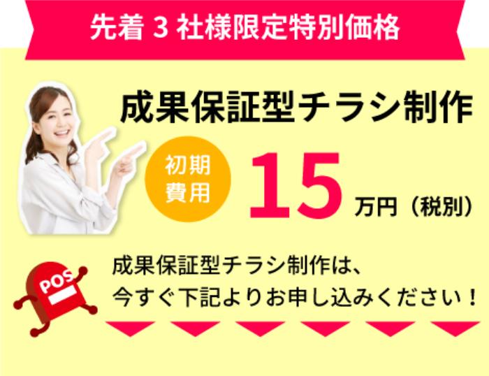成果保証型チラシ制作 初期費用15万円(税別)