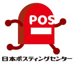 大阪・兵庫でポスティングからの反響獲得|日本ポスティングセンター