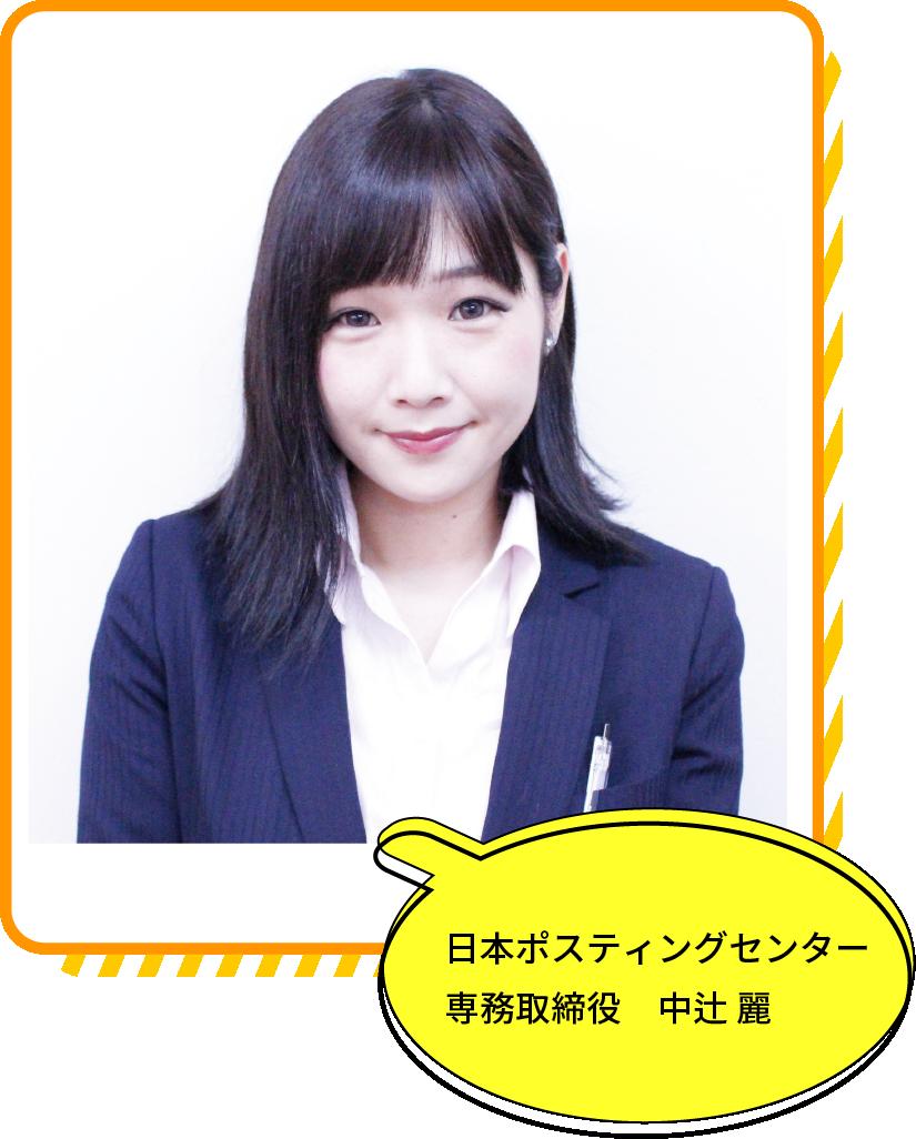 日本ポスティングセンター 専務取締役 中辻麗