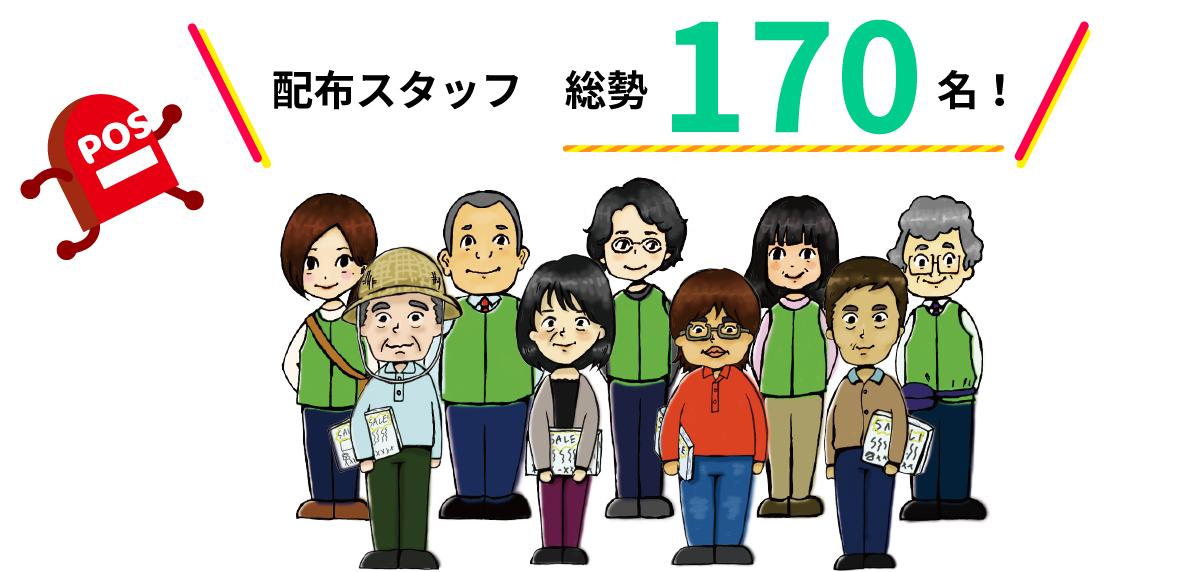 配布スタッフ 総勢170名