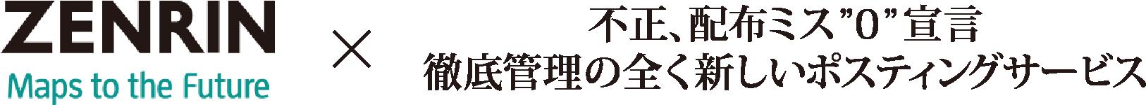 "ZENRIN×不正、配布ミス""0""宣言 徹底管理の全く新しいポスティングサービス"