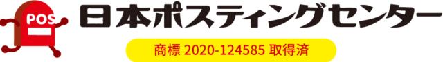 大阪・兵庫でポスティングからの反響獲得|日本ポスティングセンター | 大阪・兵庫でポスティング集客するなら日本ポスティングセンター